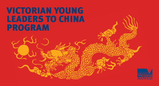 Victorian Young Leaders to China Program